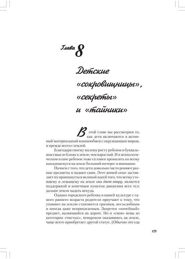 PDF. Секретный мир детей в пространстве мира взрослых[4-е издание]. Осорина М. В. Страница 128. Читать онлайн