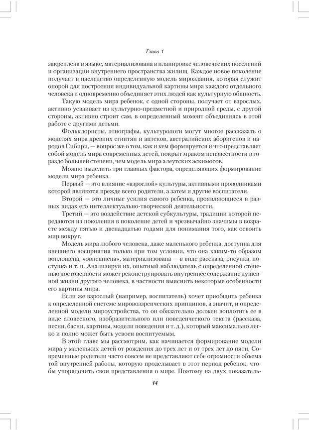 PDF. Секретный мир детей в пространстве мира взрослых[4-е издание]. Осорина М. В. Страница 13. Читать онлайн