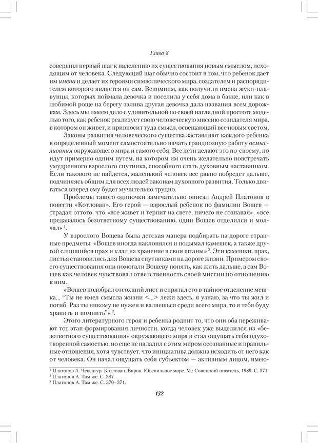 PDF. Секретный мир детей в пространстве мира взрослых[4-е издание]. Осорина М. В. Страница 131. Читать онлайн