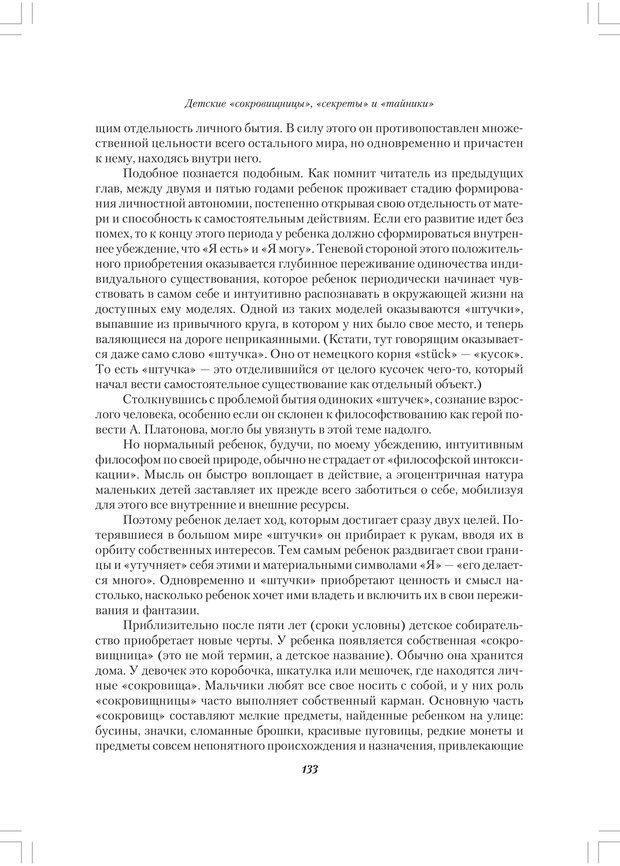 PDF. Секретный мир детей в пространстве мира взрослых[4-е издание]. Осорина М. В. Страница 132. Читать онлайн