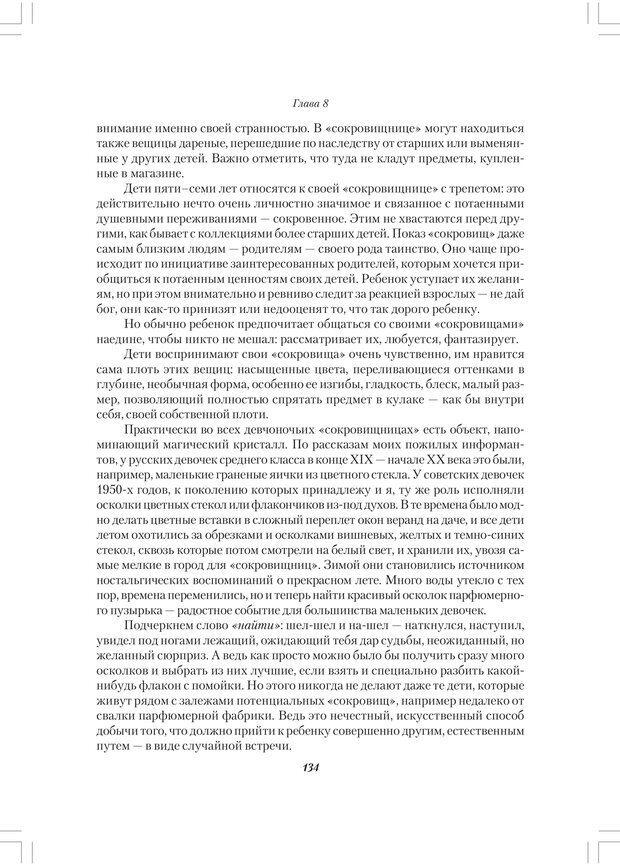 PDF. Секретный мир детей в пространстве мира взрослых[4-е издание]. Осорина М. В. Страница 133. Читать онлайн