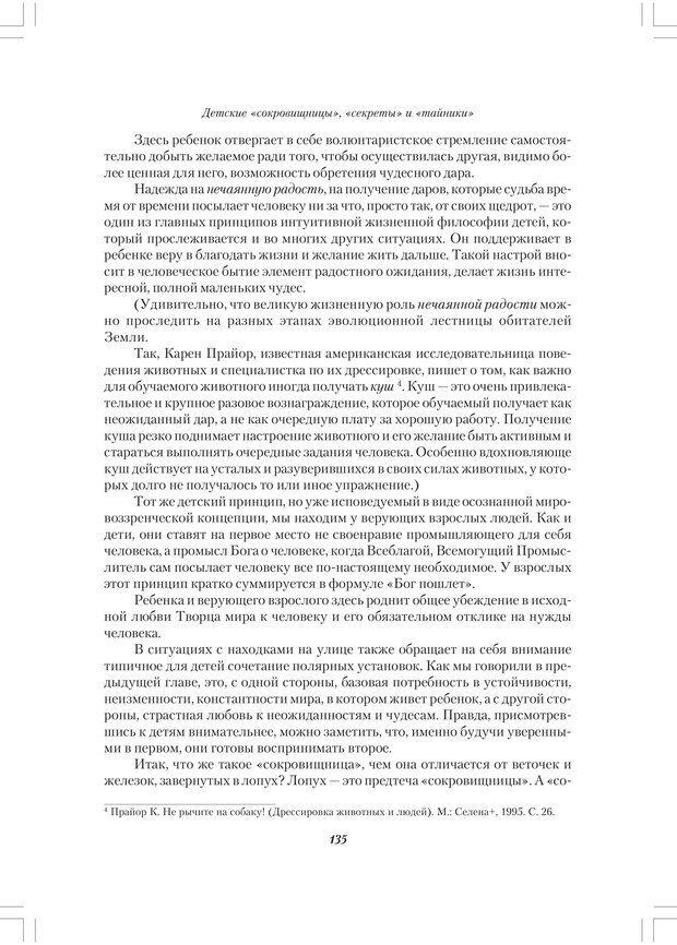 PDF. Секретный мир детей в пространстве мира взрослых[4-е издание]. Осорина М. В. Страница 134. Читать онлайн