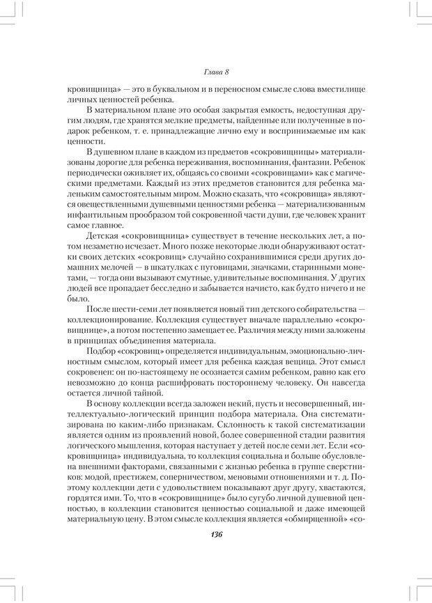 PDF. Секретный мир детей в пространстве мира взрослых[4-е издание]. Осорина М. В. Страница 135. Читать онлайн