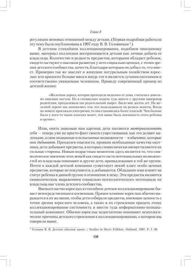 PDF. Секретный мир детей в пространстве мира взрослых[4-е издание]. Осорина М. В. Страница 137. Читать онлайн