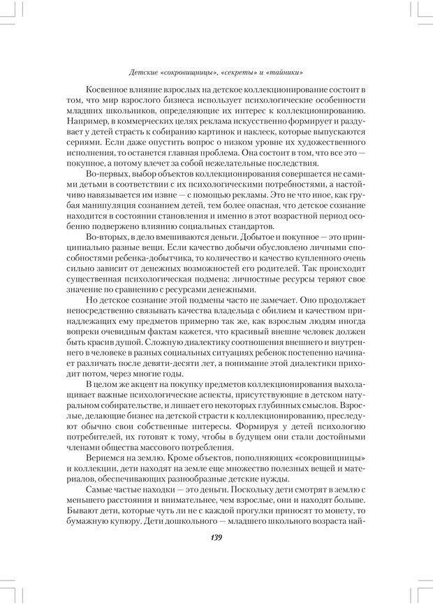 PDF. Секретный мир детей в пространстве мира взрослых[4-е издание]. Осорина М. В. Страница 138. Читать онлайн