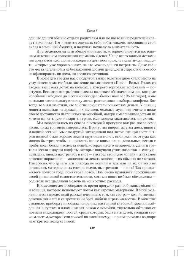 PDF. Секретный мир детей в пространстве мира взрослых[4-е издание]. Осорина М. В. Страница 139. Читать онлайн