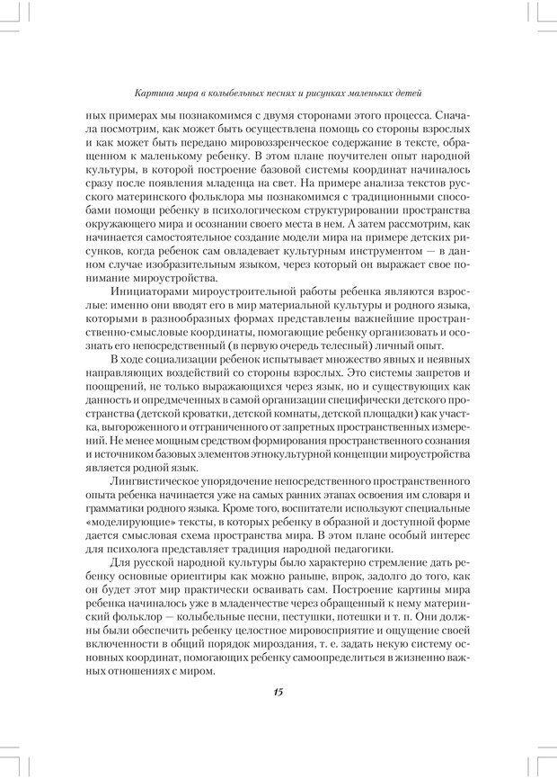 PDF. Секретный мир детей в пространстве мира взрослых[4-е издание]. Осорина М. В. Страница 14. Читать онлайн