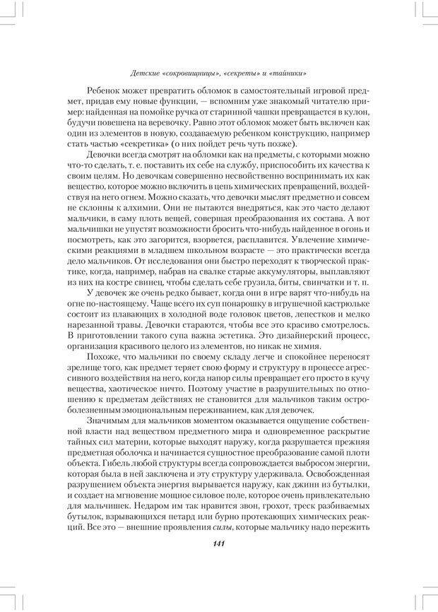 PDF. Секретный мир детей в пространстве мира взрослых[4-е издание]. Осорина М. В. Страница 140. Читать онлайн