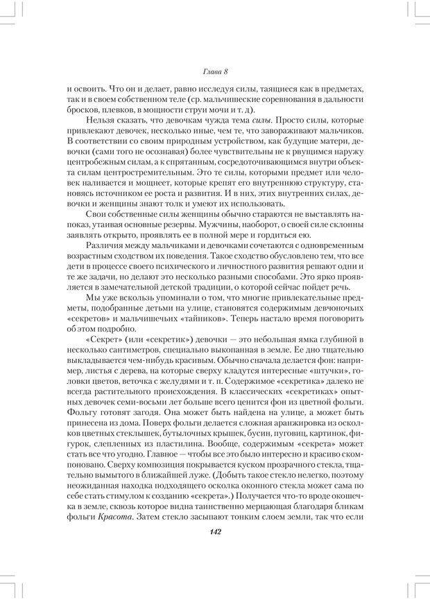 PDF. Секретный мир детей в пространстве мира взрослых[4-е издание]. Осорина М. В. Страница 141. Читать онлайн
