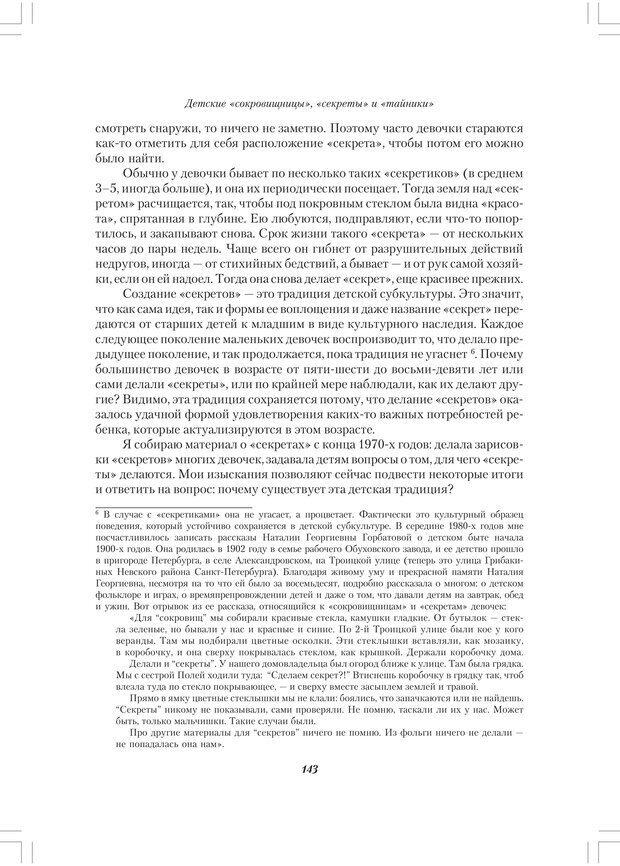 PDF. Секретный мир детей в пространстве мира взрослых[4-е издание]. Осорина М. В. Страница 142. Читать онлайн