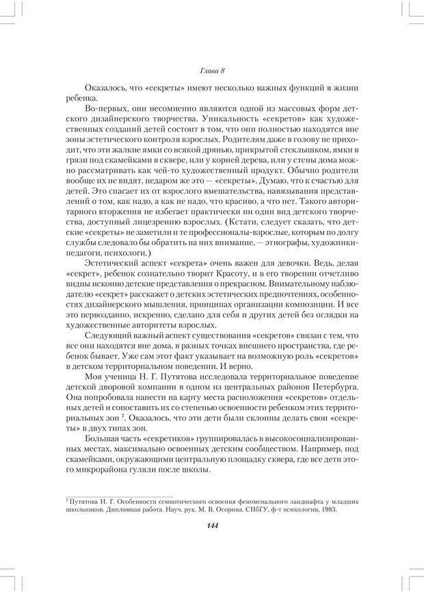 PDF. Секретный мир детей в пространстве мира взрослых[4-е издание]. Осорина М. В. Страница 143. Читать онлайн