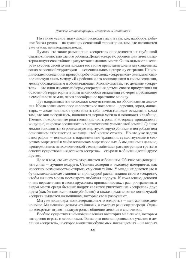 PDF. Секретный мир детей в пространстве мира взрослых[4-е издание]. Осорина М. В. Страница 144. Читать онлайн