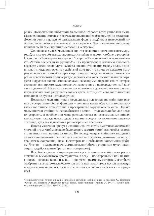 PDF. Секретный мир детей в пространстве мира взрослых[4-е издание]. Осорина М. В. Страница 145. Читать онлайн