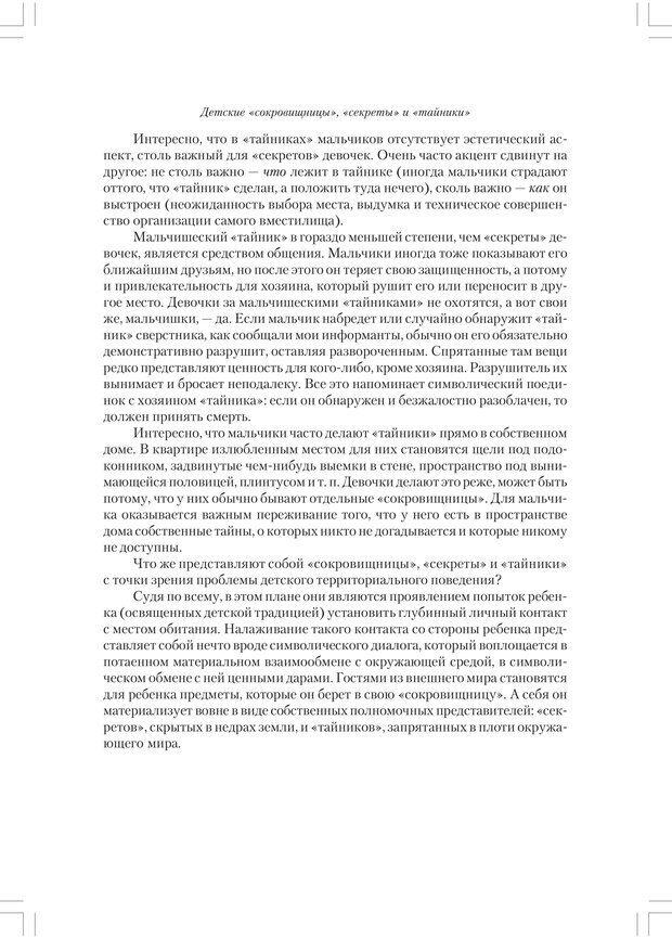 PDF. Секретный мир детей в пространстве мира взрослых[4-е издание]. Осорина М. В. Страница 146. Читать онлайн