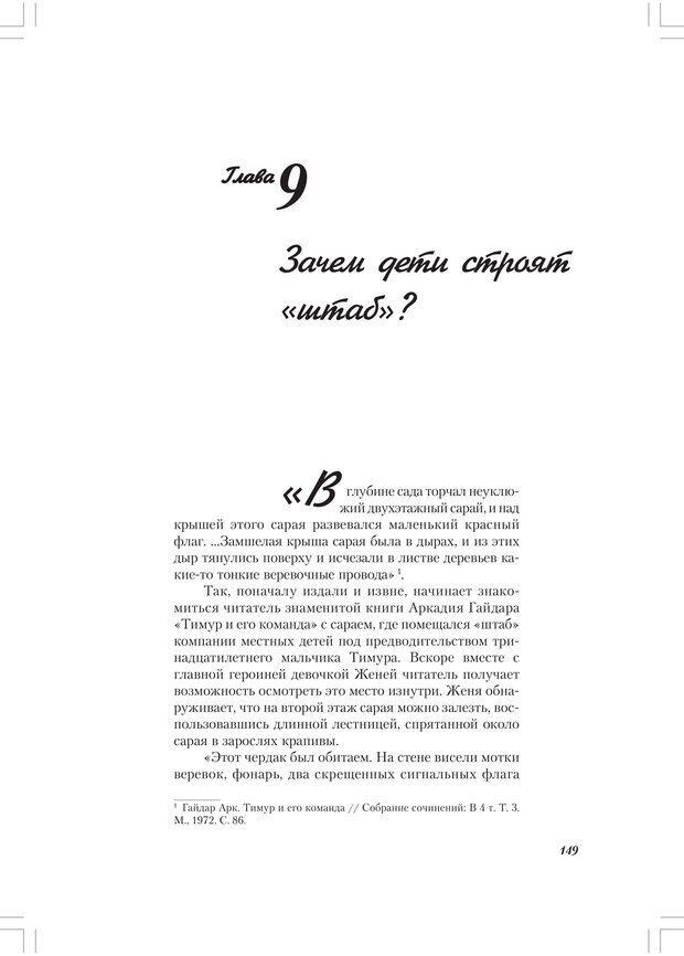 PDF. Секретный мир детей в пространстве мира взрослых[4-е издание]. Осорина М. В. Страница 148. Читать онлайн
