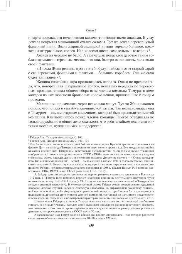 PDF. Секретный мир детей в пространстве мира взрослых[4-е издание]. Осорина М. В. Страница 149. Читать онлайн