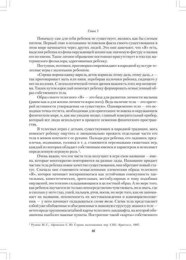 PDF. Секретный мир детей в пространстве мира взрослых[4-е издание]. Осорина М. В. Страница 15. Читать онлайн