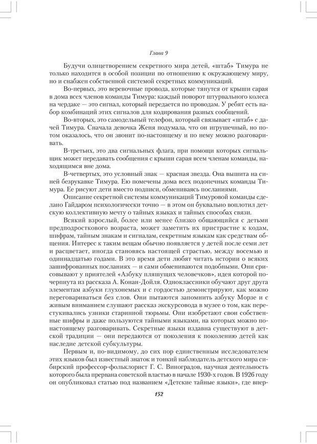 PDF. Секретный мир детей в пространстве мира взрослых[4-е издание]. Осорина М. В. Страница 151. Читать онлайн