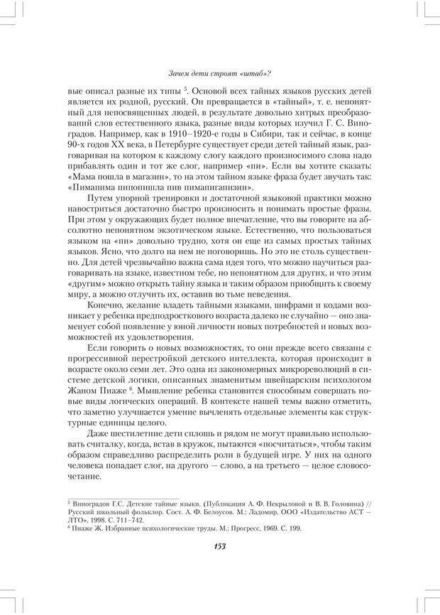 PDF. Секретный мир детей в пространстве мира взрослых[4-е издание]. Осорина М. В. Страница 152. Читать онлайн