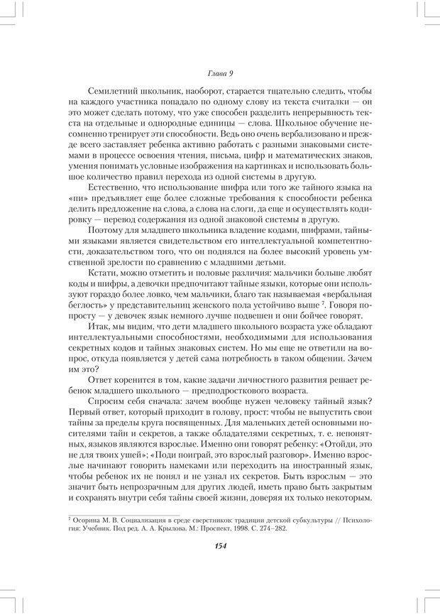 PDF. Секретный мир детей в пространстве мира взрослых[4-е издание]. Осорина М. В. Страница 153. Читать онлайн