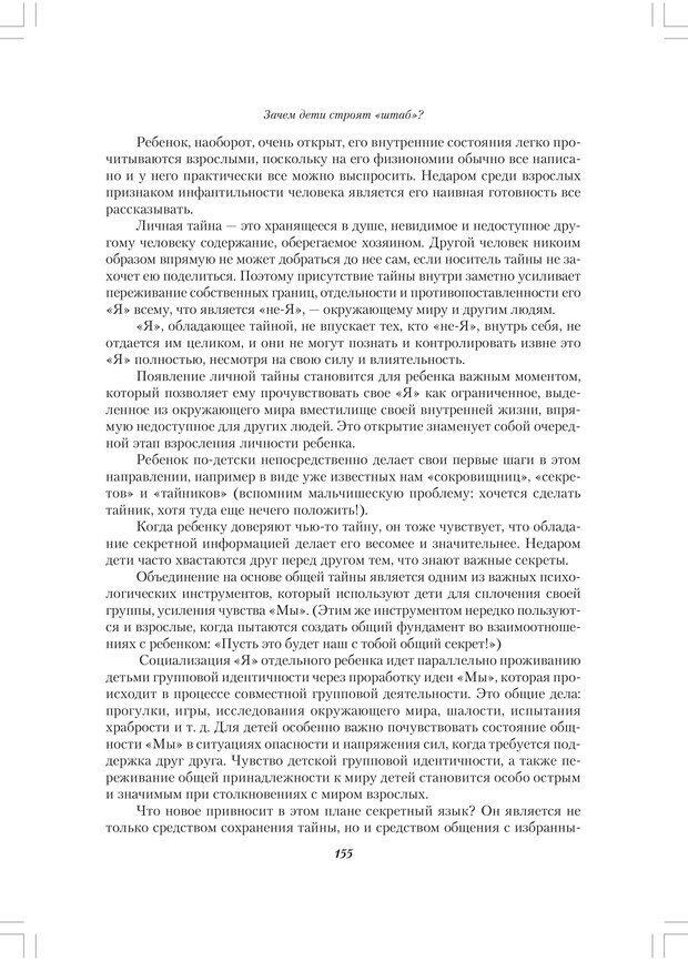 PDF. Секретный мир детей в пространстве мира взрослых[4-е издание]. Осорина М. В. Страница 154. Читать онлайн