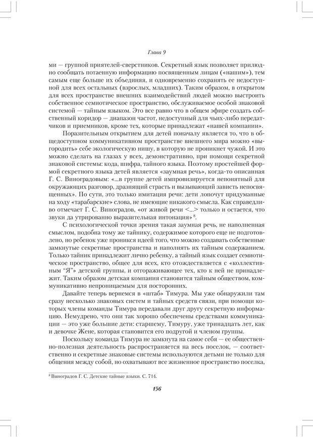 PDF. Секретный мир детей в пространстве мира взрослых[4-е издание]. Осорина М. В. Страница 155. Читать онлайн