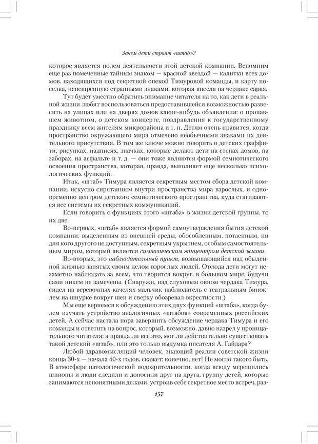 PDF. Секретный мир детей в пространстве мира взрослых[4-е издание]. Осорина М. В. Страница 156. Читать онлайн