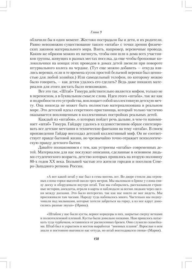 PDF. Секретный мир детей в пространстве мира взрослых[4-е издание]. Осорина М. В. Страница 157. Читать онлайн
