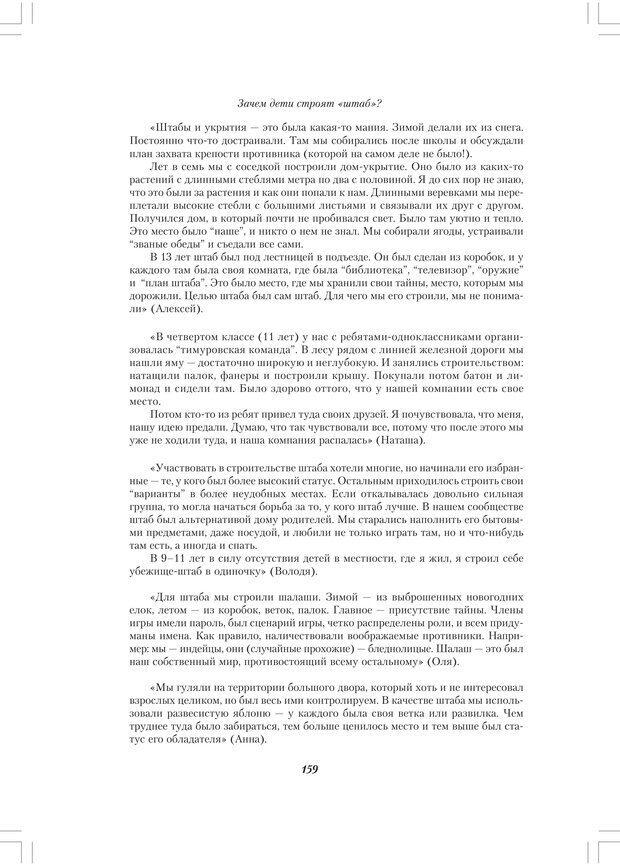 PDF. Секретный мир детей в пространстве мира взрослых[4-е издание]. Осорина М. В. Страница 158. Читать онлайн