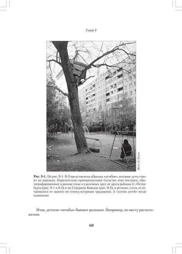 PDF. Секретный мир детей в пространстве мира взрослых[4-е издание]. Осорина М. В. Страница 159. Читать онлайн