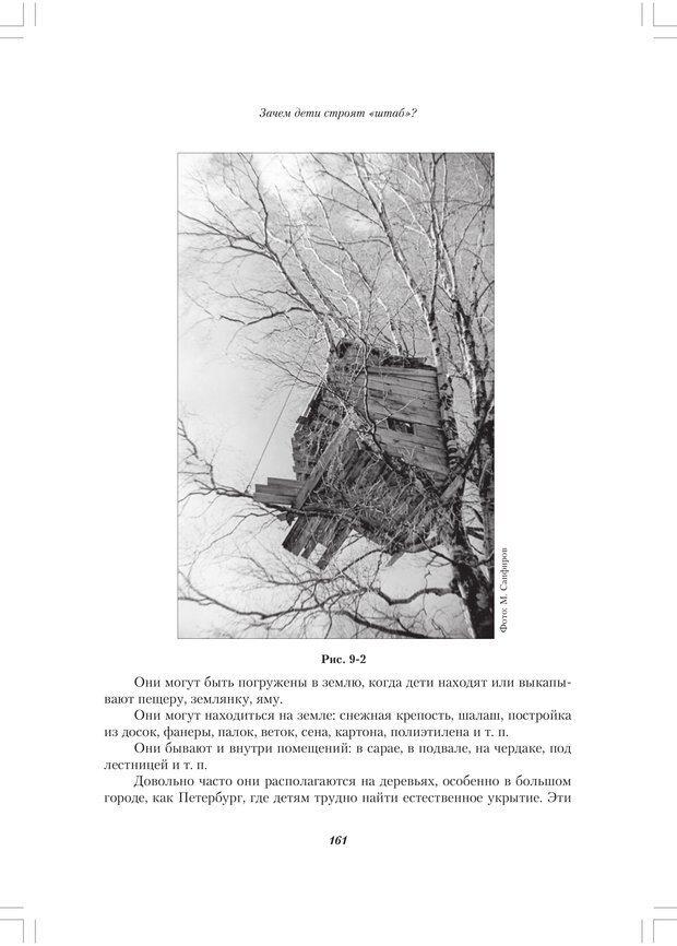 PDF. Секретный мир детей в пространстве мира взрослых[4-е издание]. Осорина М. В. Страница 160. Читать онлайн