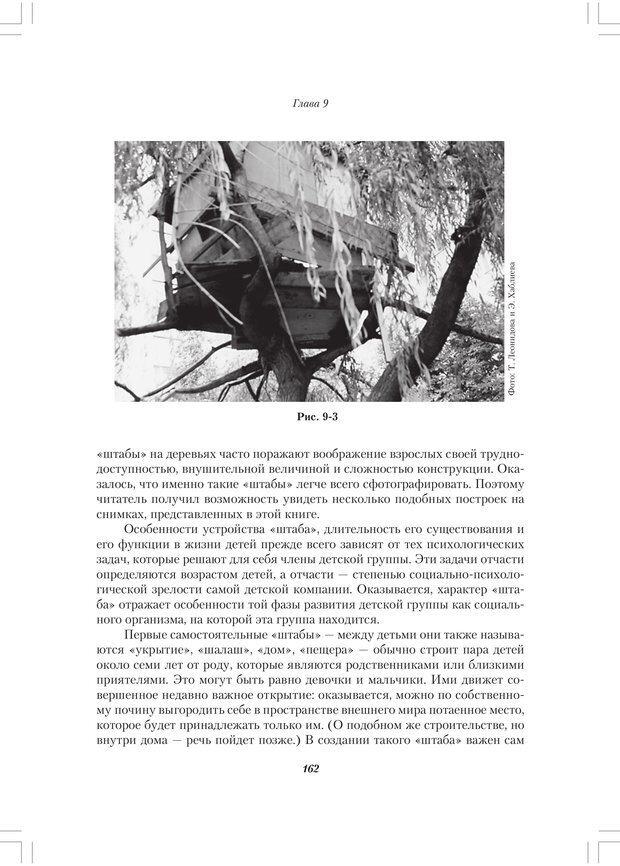 PDF. Секретный мир детей в пространстве мира взрослых[4-е издание]. Осорина М. В. Страница 161. Читать онлайн