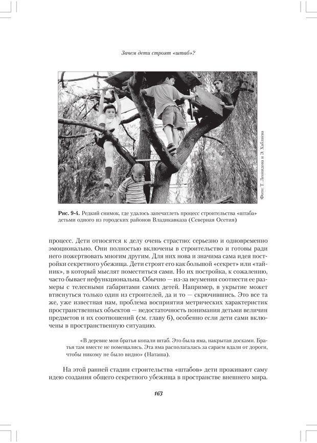 PDF. Секретный мир детей в пространстве мира взрослых[4-е издание]. Осорина М. В. Страница 162. Читать онлайн