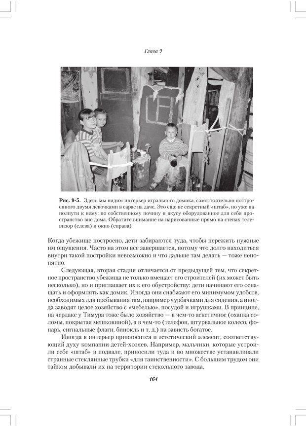 PDF. Секретный мир детей в пространстве мира взрослых[4-е издание]. Осорина М. В. Страница 163. Читать онлайн