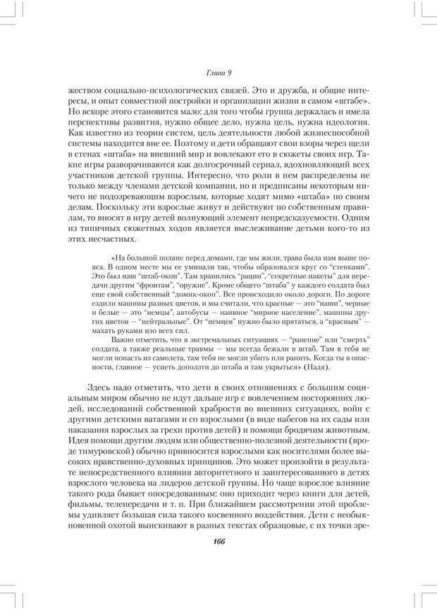 PDF. Секретный мир детей в пространстве мира взрослых[4-е издание]. Осорина М. В. Страница 165. Читать онлайн