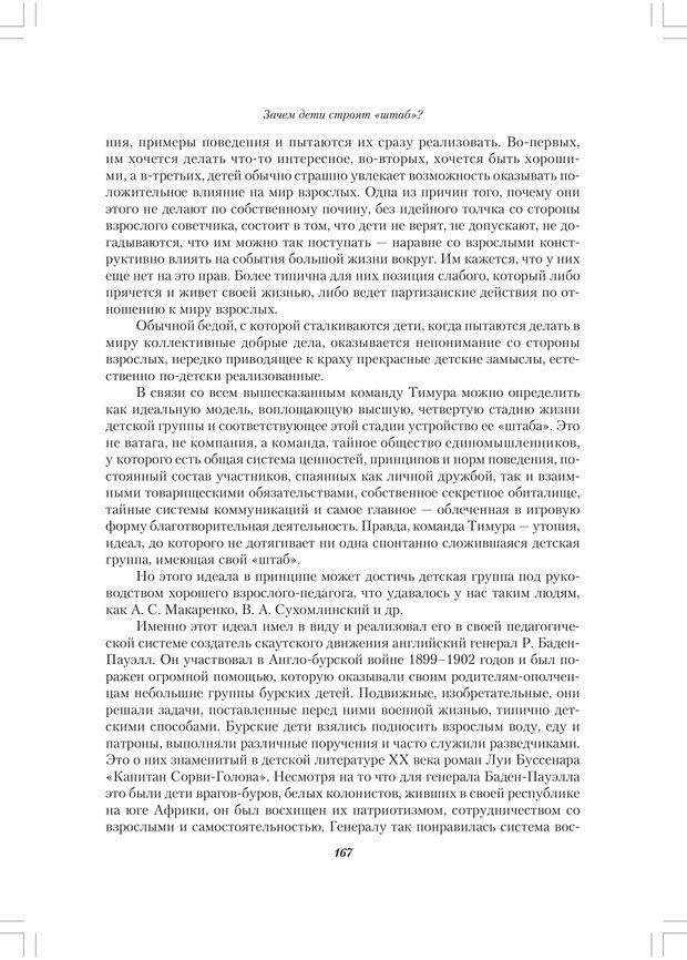 PDF. Секретный мир детей в пространстве мира взрослых[4-е издание]. Осорина М. В. Страница 166. Читать онлайн