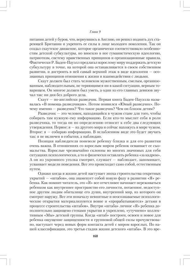 PDF. Секретный мир детей в пространстве мира взрослых[4-е издание]. Осорина М. В. Страница 167. Читать онлайн