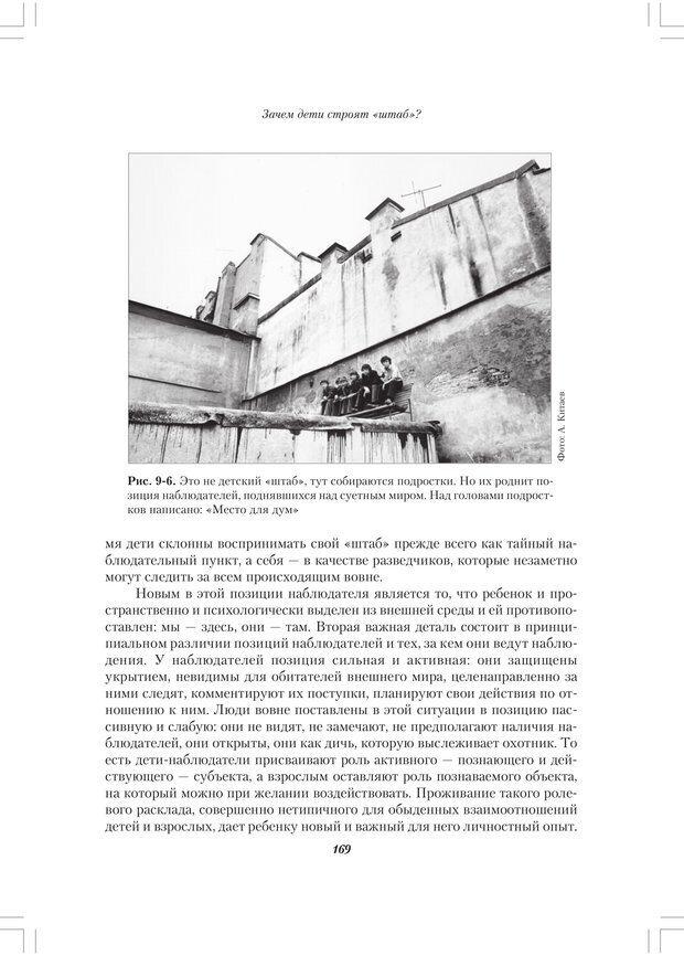 PDF. Секретный мир детей в пространстве мира взрослых[4-е издание]. Осорина М. В. Страница 168. Читать онлайн