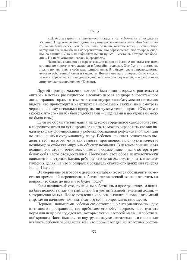 PDF. Секретный мир детей в пространстве мира взрослых[4-е издание]. Осорина М. В. Страница 169. Читать онлайн
