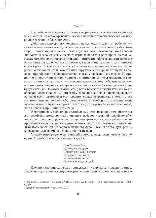 PDF. Секретный мир детей в пространстве мира взрослых[4-е издание]. Осорина М. В. Страница 17. Читать онлайн