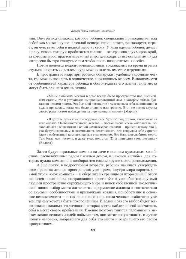 PDF. Секретный мир детей в пространстве мира взрослых[4-е издание]. Осорина М. В. Страница 170. Читать онлайн