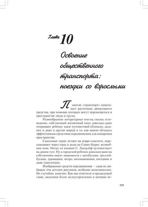 PDF. Секретный мир детей в пространстве мира взрослых[4-е издание]. Осорина М. В. Страница 172. Читать онлайн