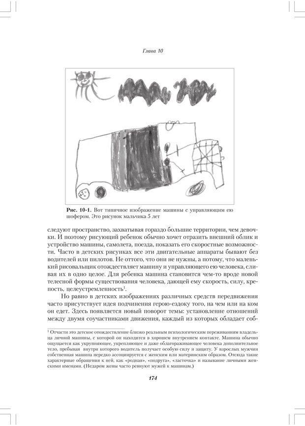 PDF. Секретный мир детей в пространстве мира взрослых[4-е издание]. Осорина М. В. Страница 173. Читать онлайн
