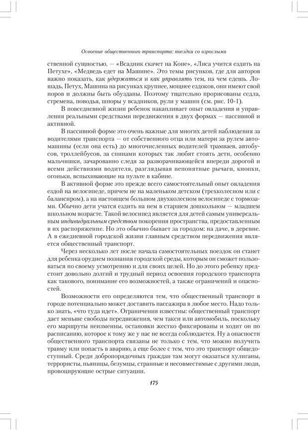 PDF. Секретный мир детей в пространстве мира взрослых[4-е издание]. Осорина М. В. Страница 174. Читать онлайн