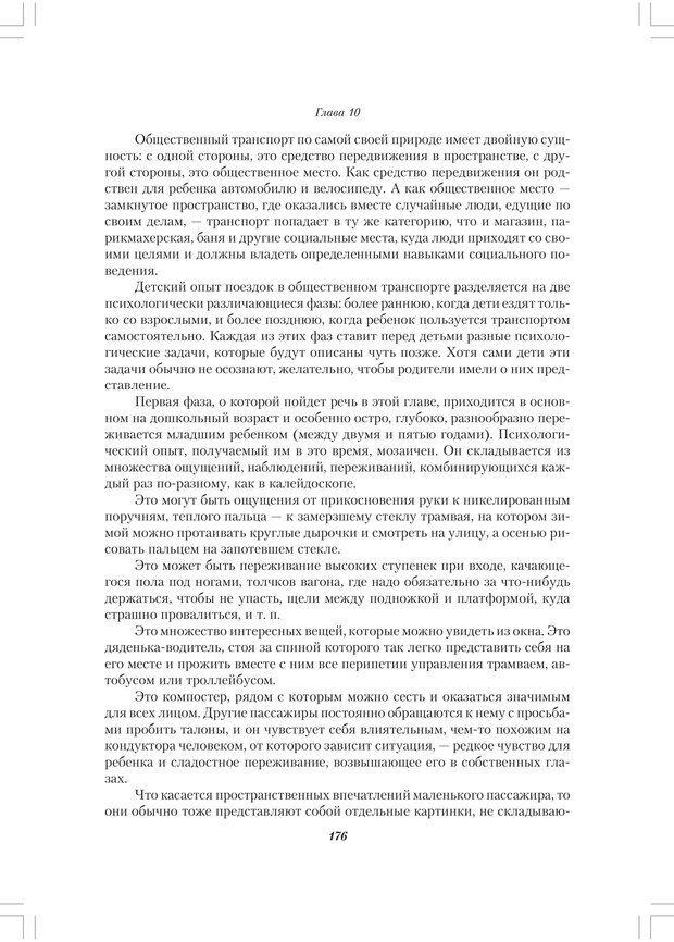 PDF. Секретный мир детей в пространстве мира взрослых[4-е издание]. Осорина М. В. Страница 175. Читать онлайн