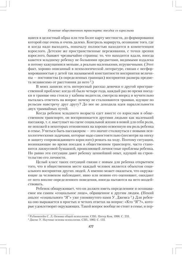 PDF. Секретный мир детей в пространстве мира взрослых[4-е издание]. Осорина М. В. Страница 176. Читать онлайн