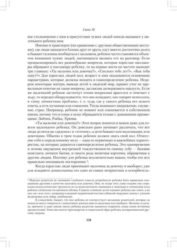 PDF. Секретный мир детей в пространстве мира взрослых[4-е издание]. Осорина М. В. Страница 177. Читать онлайн