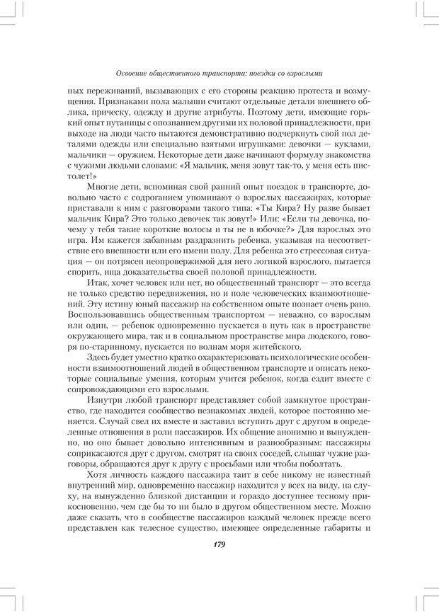 PDF. Секретный мир детей в пространстве мира взрослых[4-е издание]. Осорина М. В. Страница 178. Читать онлайн