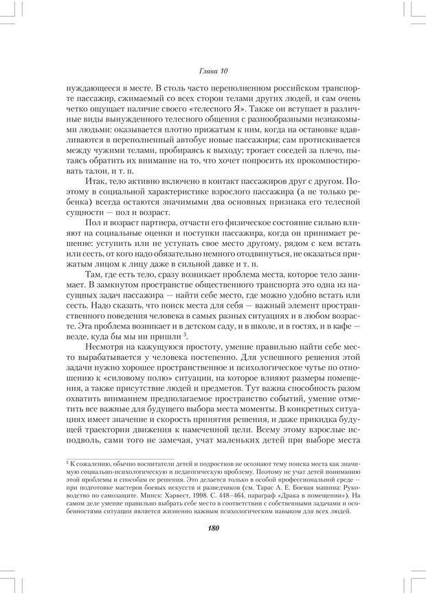PDF. Секретный мир детей в пространстве мира взрослых[4-е издание]. Осорина М. В. Страница 179. Читать онлайн