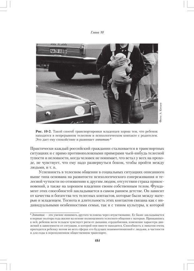 PDF. Секретный мир детей в пространстве мира взрослых[4-е издание]. Осорина М. В. Страница 183. Читать онлайн